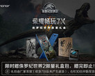 Honor 7X Jurassic World Limited Edition gelauncht.