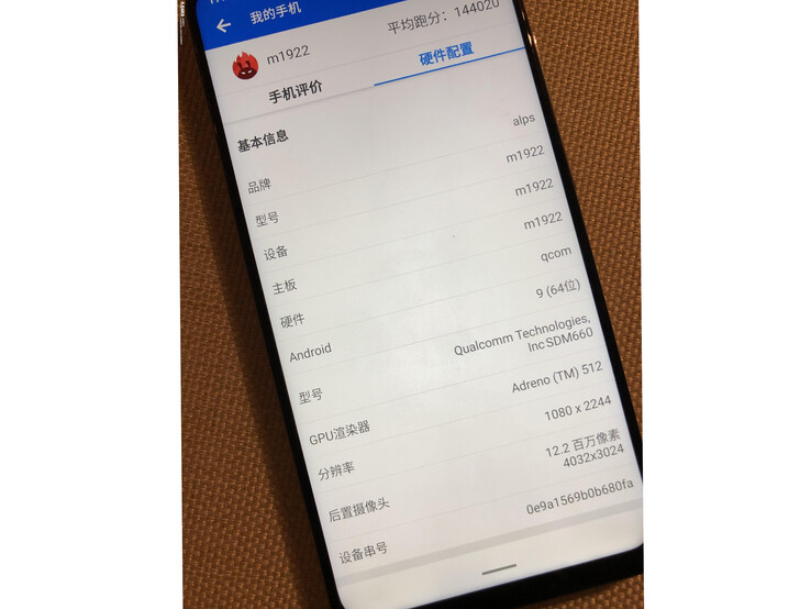 Angebliches Meizu Note 9 Lite in Antutu gesichtet